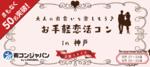【三宮・元町のプチ街コン】街コンジャパン主催 2017年7月23日