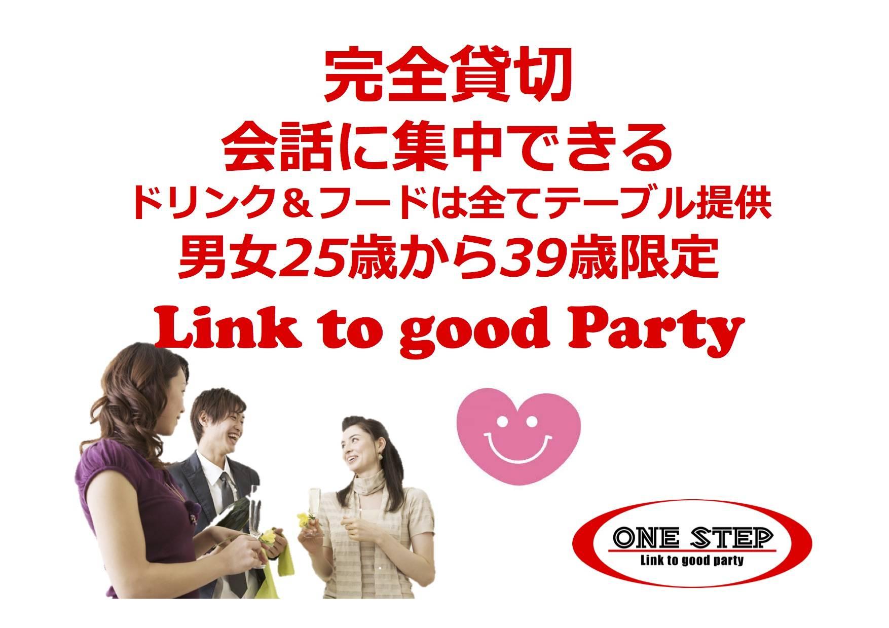 【横浜市内その他の恋活パーティー】ワンステップ主催 2017年7月9日