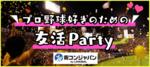 【八丁堀・紙屋町の恋活パーティー】街コンジャパン主催 2017年7月10日