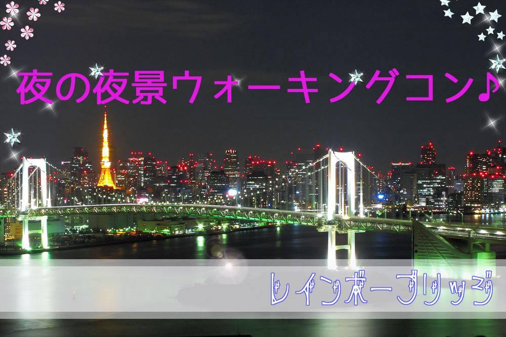 【8/20(日)】夜景キラメク✨レインボーブリッジとお台場から眺める工場夜景🌊✨ウォーキングコン!【お台場】