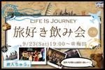 【梅田のプチ街コン】株式会社SSB主催 2017年9月23日