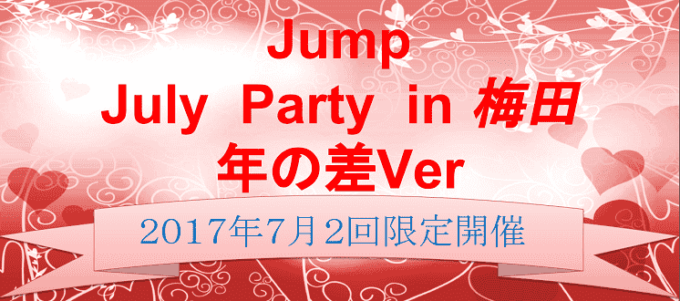 【梅田の恋活パーティー】株式会社PRATIVE主催 2017年7月19日