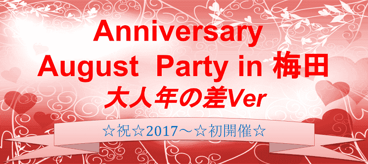 【梅田の恋活パーティー】株式会社PRATIVE主催 2017年8月23日