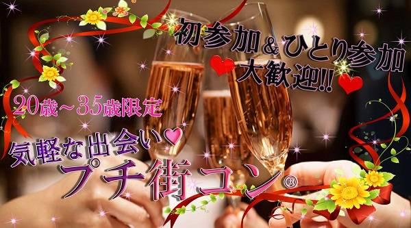 【宮崎のプチ街コン】イベントシェア株式会社主催 2017年8月11日
