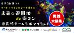 【長崎のプチ街コン】街コンジャパン主催 2017年8月26日