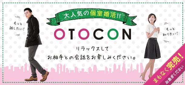【梅田の婚活パーティー・お見合いパーティー】OTOCON(おとコン)主催 2017年9月26日