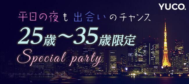 7/28 平日の夜も出会いのチャンス☆25才~35才限定スペシャルパーティー♪@梅田