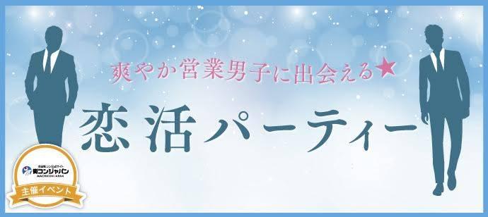 【八丁堀・紙屋町の恋活パーティー】街コンジャパン主催 2017年7月24日
