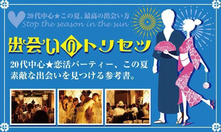 【三宮・元町の恋活パーティー】株式会社クリエイトテーブル主催 2017年8月13日