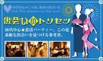 【三宮・元町の恋活パーティー】株式会社クリエイトテーブル主催 2017年8月20日
