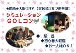【大阪府その他のプチ街コン】ララゴルフ主催 2017年7月22日