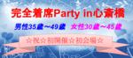 【心斎橋のプチ街コン】株式会社PRATIVE主催 2017年7月22日
