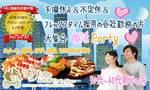 【名駅の婚活パーティー・お見合いパーティー】有限会社アイクル主催 2017年8月24日