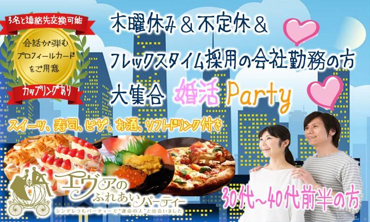 【名駅の婚活パーティー・お見合いパーティー】有限会社アイクル主催 2017年8月31日