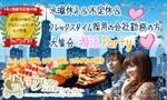 【名駅の婚活パーティー・お見合いパーティー】有限会社アイクル主催 2017年8月30日