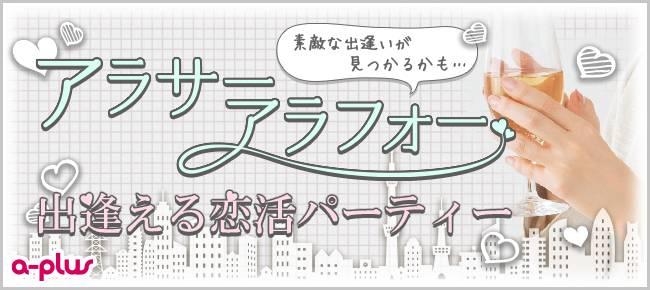 【栄の恋活パーティー】街コンの王様主催 2017年7月1日