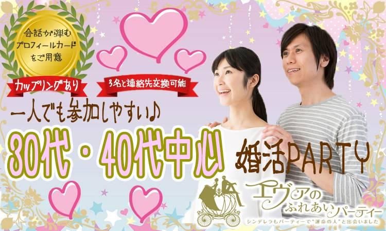 【地上100メートルからの景色が美しい会場で開催します。】一人参加限定・結婚前向き30代、40代中心婚活パーティー in 名駅