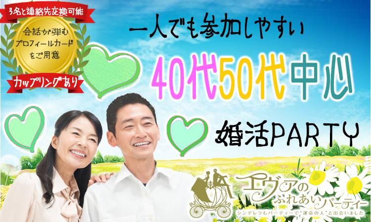 【地上100メートルからの景色が美しい会場で開催します。】一人参加限定・結婚前向き男女40代、50代中心婚活パーティー in 名駅