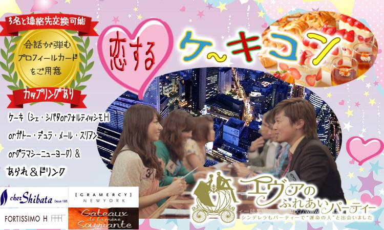 【地上100メートルからの夜景が美しい会場で開催します。】☆恋するケーキコン☆最上階からの夜景が綺麗な会場で in 名駅