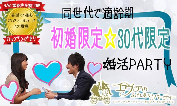 【地上100メートルからの夜景が美しい会場で開催します。】初婚限定☆30代限定婚活パーティー in 名駅