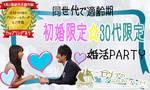 【名駅の婚活パーティー・お見合いパーティー】有限会社アイクル主催 2017年8月20日