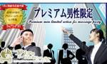 【愛知県その他の婚活パーティー・お見合いパーティー】有限会社アイクル主催 2017年8月20日
