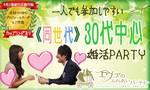 【岡崎の婚活パーティー・お見合いパーティー】有限会社アイクル主催 2017年8月26日