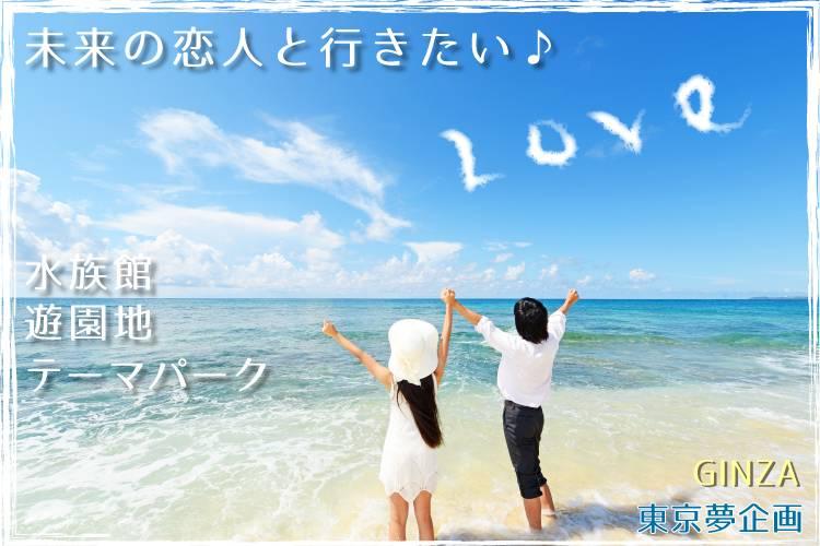 【銀座の恋活パーティー】東京夢企画主催 2017年8月26日