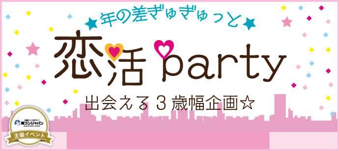 【岡山駅周辺の恋活パーティー】街コンジャパン主催 2017年8月27日