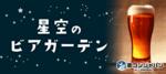 【八丁堀・紙屋町の恋活パーティー】街コンジャパン主催 2017年7月7日