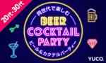 【恵比寿の婚活パーティー・お見合いパーティー】Diverse(ユーコ)主催 2017年9月2日