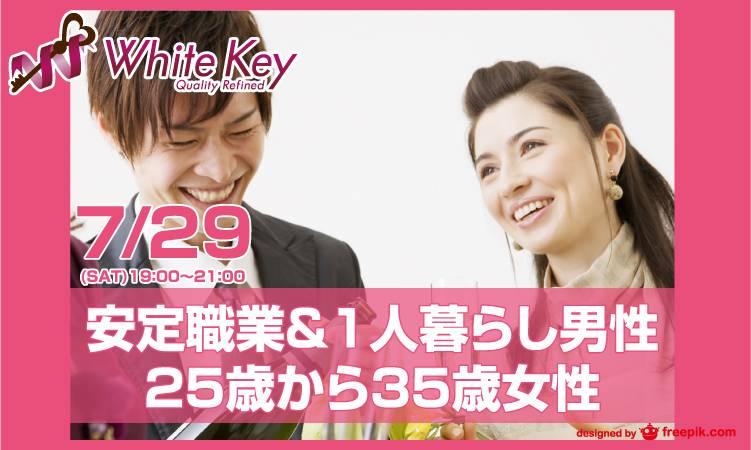 【前橋の婚活パーティー・お見合いパーティー】ホワイトキー主催 2017年7月29日