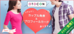 【岡崎の婚活パーティー・お見合いパーティー】OTOCON(おとコン)主催 2017年9月23日