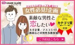 【長野の婚活パーティー・お見合いパーティー】シャンクレール主催 2017年9月23日