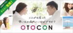 【銀座の婚活パーティー・お見合いパーティー】OTOCON(おとコン)主催 2017年9月26日