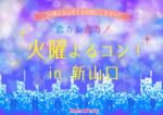 【山口のプチ街コン】スマートパーティー主催 2017年7月25日