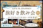 【秋葉原のプチ街コン】株式会社SSB主催 2017年9月23日
