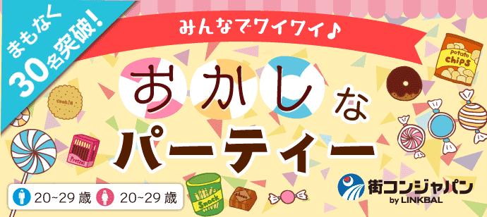 【栄の恋活パーティー】街コンジャパン主催 2017年8月27日