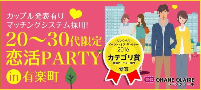 【有楽町の恋活パーティー】シャンクレール主催 2017年9月27日