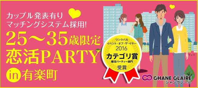 【有楽町の恋活パーティー】シャンクレール主催 2017年9月25日