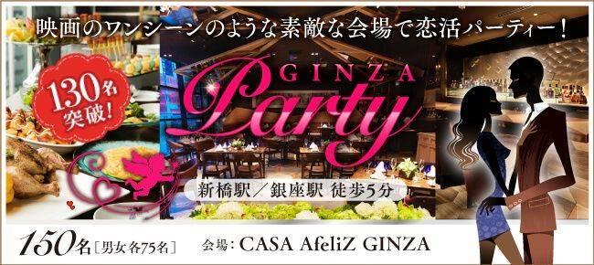 【銀座の恋活パーティー】happysmileparty主催 2017年7月17日