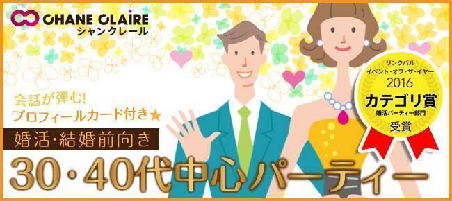 【烏丸の婚活パーティー・お見合いパーティー】シャンクレール主催 2017年9月11日
