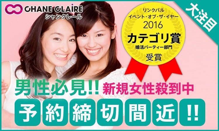 【栄の恋活パーティー】シャンクレール主催 2017年9月16日