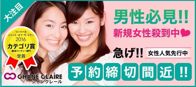 【栄の恋活パーティー】シャンクレール主催 2017年9月17日