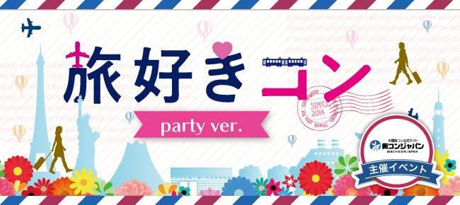 【横浜駅周辺の恋活パーティー】街コンジャパン主催 2017年7月23日