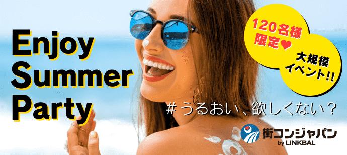 【大分の恋活パーティー】街コンジャパン主催 2017年7月8日