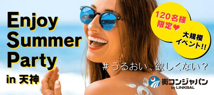 【天神の恋活パーティー】街コンジャパン主催 2017年7月16日