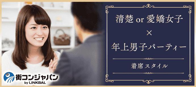 【天神のプチ街コン】街コンジャパン主催 2017年8月26日