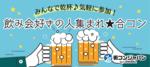 【三宮・元町のプチ街コン】街コンジャパン主催 2017年7月26日
