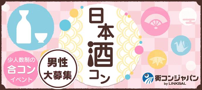 【河原町のプチ街コン】街コンジャパン主催 2017年7月20日